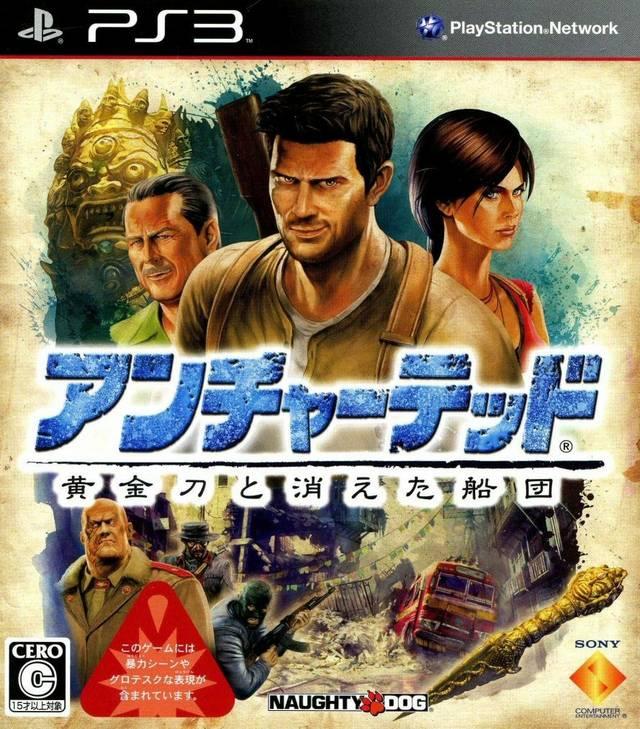 Uncharted 2 Japan